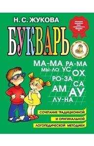 Жукова Н.С. - Букварь