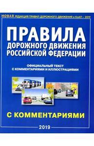 ПДД с иллюстрациями и комментариями (ред. КоАП, действ. с 14.12.2018)