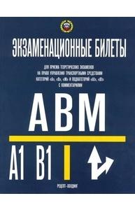Громоковский Г. - Экзаменационные билеты  кат. А, В, М и подкат. А1 и В1 с коммент. (2021)