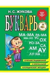 Жукова Н.С. - Букварь (мини)