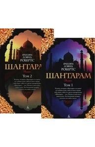 Робертс Г.Д. - Шантарам (в 2-х томах) (комплект) (мягк/обл.)