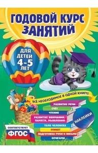 Лазарь Е., Маза - Годовой курс занятий: для детей 4-5 лет (с наклейками)