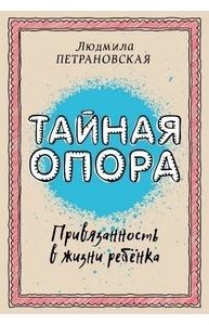 Петрановская Л. - Тайная опора: привязанность в жизни ребенка