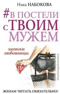 Набокова Н. - #В постели с твоим мужем. Записки любовницы. Женам читать обязательно!
