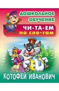 Чи-та-ем по сло-гам (А5+) Котофей Иванович
