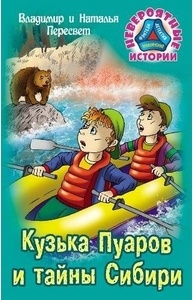 Кузька Пуаров и тайны Сибири
