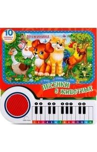 Книга-пианино Песенки о животных. 23 клавиши с песенками  248706