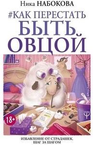 Набокова Н. - #Как перестать быть овцой. Избавление от страдашек. Шаг за шагом