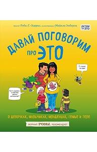 Харрис Р., Эмбе - Давай поговорим про ЭТО: о девочках, мальчиках, младенцах, семьях и теле