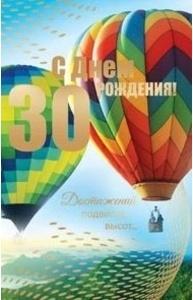 Открытка Средняя С днем рождения! Воздушный шар 30  лет  5-10-0413