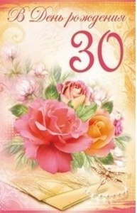 Открытка Средняя В день рождения! Цветы 30  лет 5-10-0644
