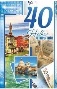 Открытка Средняя Новых открытий 40 лет  5-10-0609