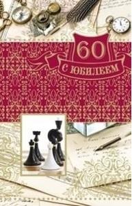 Открытка Средняя С юбилеем. Шахматы 60 лет  5-14-0285