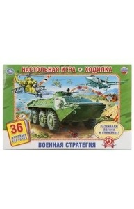 Игра-ходилка Военная стратегия (36 Карточек) 232831