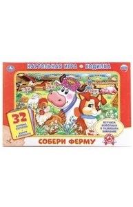 Игра-ходилка Ферма с карточками (32 Карточки) 236662