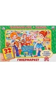 Игра-ходилка Гипермаркет (36 карточек) 246563
