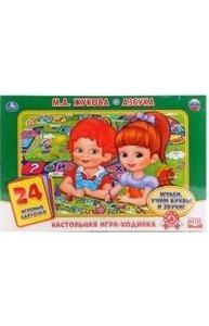Игра-ходилка Азбука Жукова (24 карточки)  230962