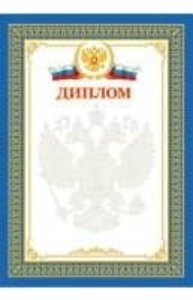 Диплом (Российская символика) А4