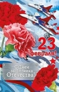 Открытка Средняя С 23 февраля! С днём Защитника Отечества! 5-09-0278