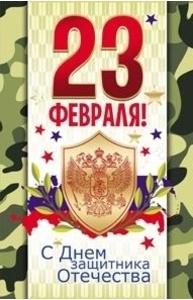 Открытка Средняя 23 февраля! 5-10-0749