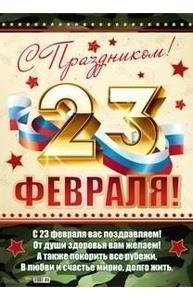 Плакат А2 23 февраля 10-01-0123