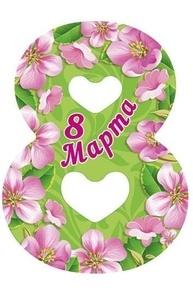 Открытка Мини восьмёрка 8 Марта   0-10-0046
