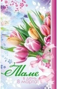 Открытка Средняя Маме в день 8 Марта! 5-08-0165