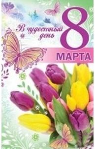 Открытка Средняя В чудесный день 8 Марта! 5-08-0339