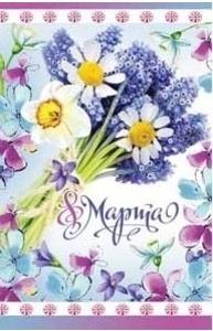 Открытка Средняя 8 марта! 5-09-0295