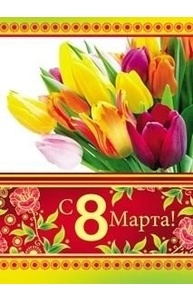 Открытка Гигант С 8 марта! 5-28-0001