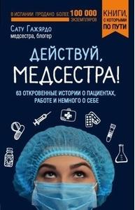 Действуй, медсестра! 63 откровенные истории о пациентах, работе и немного о себе (пок