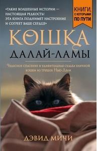 Кошка Далай-Ламы. Чудесное спасение и удивительная судьба уличной кошки из трущоб Нью