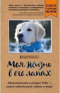 Моя жизнь в его лапах. Удивительная история Теда – самой заботливой собаки в мире (по