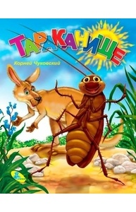 Меловка (А4) Тараканище