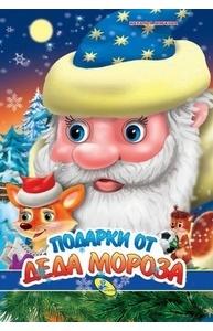 НГ. Глазки (А4) Подарки от Деда Мороза