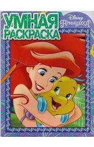 Умная раскраска. Принцесса Disney №17059