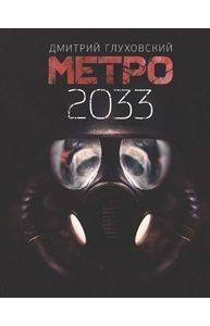 Глуховский Д.А. - Метро 2033