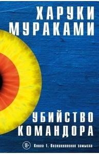 Мураками Х. - Убийство Командора. Книга 1. Возникновение замысла