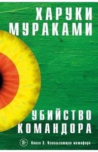 Мураками Х. - Убийство Командора. Книга 2. Ускользающая метафора