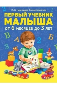 Чернецова-Рожде - Первый учебник малыша: от 6 месяцев до 3 лет
