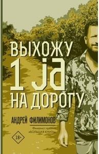 Филимонов А.В. - Выхожу 1 ja на дорогу