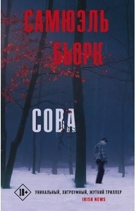 Бьорк С. - Сова