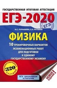 Пурышева Н.С. - ЕГЭ-2020. Физика (А4) 10 тренировочных вариантов