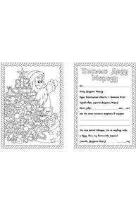 Открытка Средняя НГ. Письмо Деду Морозу (с раскраской) 0-61-0043