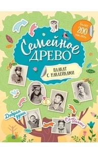 Евдокимова А.В. - Семейное древо. Плакат с наклейками