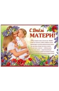 Плакат А2 С Днем Матери!  0800771