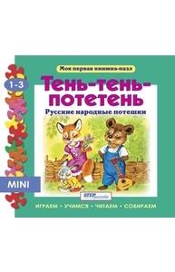 """Книжка-игрушка """"Тень-тень-потетень"""" (""""Моя первая книжка-пазл"""")  93200"""