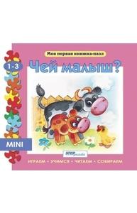 """Книжка-игрушка """"Чей малыш?"""" (""""Моя первая книжка-пазл"""")  93205"""
