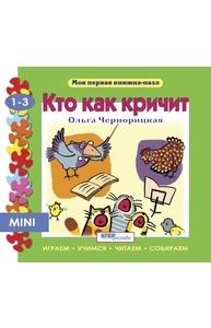 """Книжка-игрушка """"Кто как кричит?"""" (""""Моя первая книжка-пазл"""")  93209"""