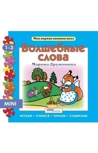 """Книжка-игрушка """"Волшебные слова"""" (""""Моя первая книжка-пазл"""")  93212"""